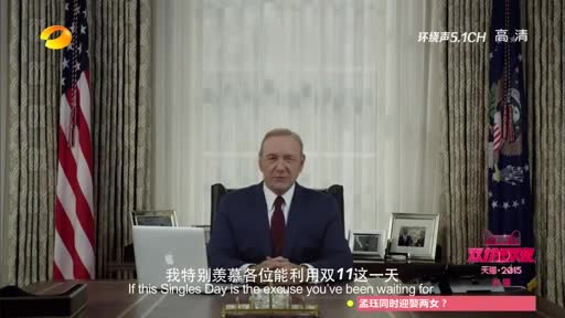 China, shopping, Alibaba, House of Cards, Online-Shopping, Kevin Spacey, Singles Day