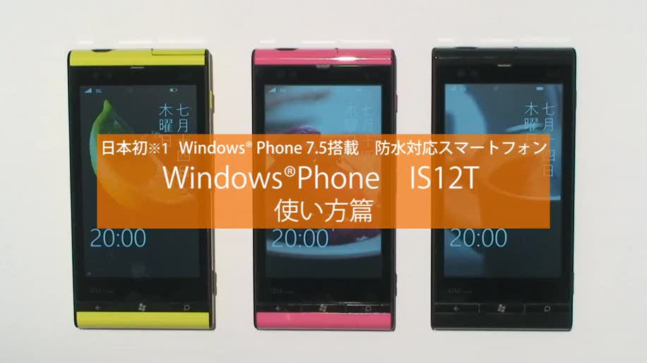 Microsoft, Smartphone, Betriebssystem, Update, Windows Phone, Handy, Windows Phone 7, Toshiba, Windows Phone 7.5, Mango, Fujitsu, Fujitsu-Toshiba IS12T